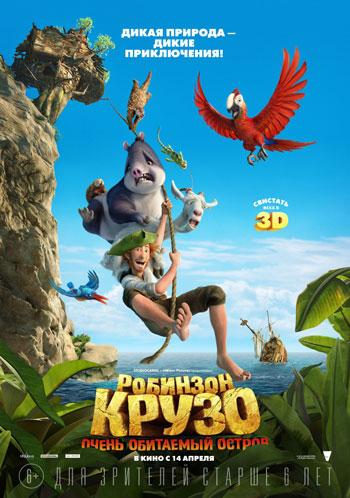 Розыгрыш билетов на премьеру 'Робинзон Крузо: очень обитаемый остров'