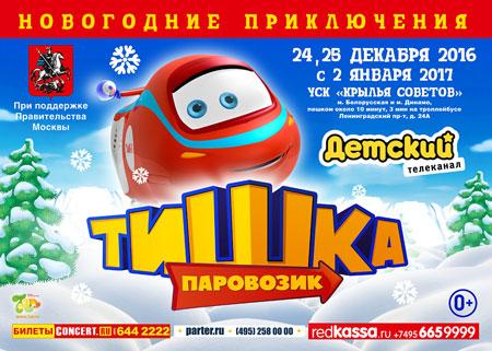 Розыгрыш билетов на новогоднее шоу 'Паровозик Тишка'