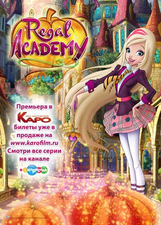 Розыгрыш билетов на анимационный фильм «Королевская академия»