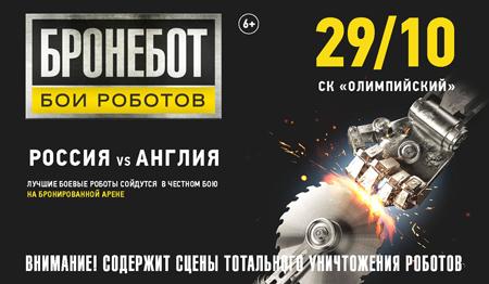 Розыгрыш билетов на «Бронебот: Бои роботов - 2017»