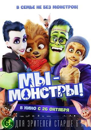 Розыгрыш билетов на комедию «Мы – монстры!»