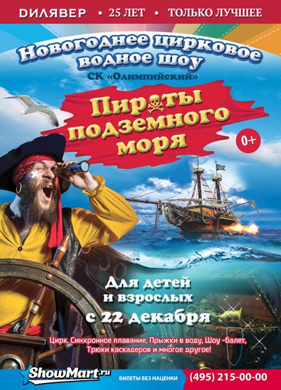 Пираты подземного моря