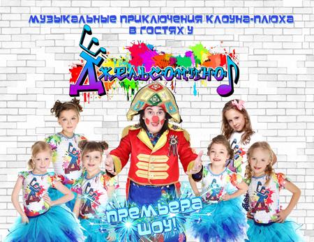Музыкальные приключения Клоуна Плюха в гостях у Джельсомино