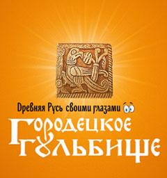 Фестиваль Городецкое Гульбище