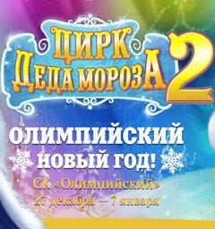 """Розыгрыш билетов на новогоднее шоу """"Цирк Деда Мороза 2 - Олимпийский Новый Год!"""""""