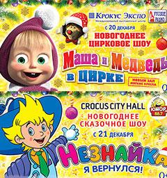 Розыгрыш билетов на новогодние шоу Незнайка: я вернулся! и Маша и медведь в цирке