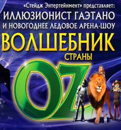 Розыгрыш билетов на новогоднее ледовое арена-шоу Волшебник страны OZ