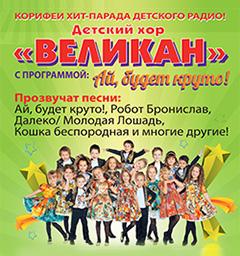 Розыгрыш билетов на концерт детского хора Великан