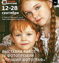 Розыгрыш билетов на выставку 'Лучший фотограф'