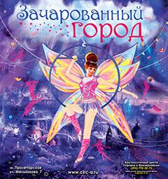 Розыгрыш билетов в Цирк Танцующих Фонтанов 'Аквамарин'