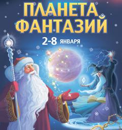 Розыгрыш билетов на премьеру мюзикла 'Планета фантазий'