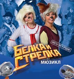 Розыгрыш билетов на мюзикл 'Белка и Стрелка'