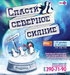 Розыгрыш билетов на ледовое шоу 'Спасти Северное Сияние'