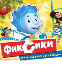 Розыгрыш билетов на новогоднее шоу 'Фиксики'