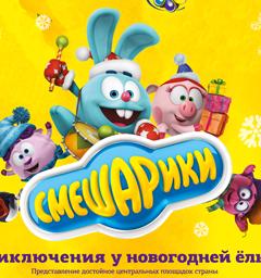 Розыгрыш билетов на спектакль 'Приключения Смешариков у Новогодней ёлки'
