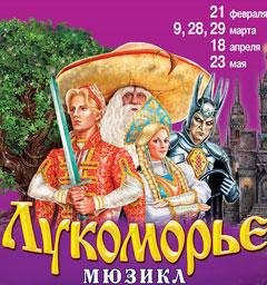 Розыгрыш билетов на мюзикл 'Лукоморье'