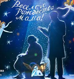 Розыгрыш билетов на спектакль 'Веселого Рождества, мама!'