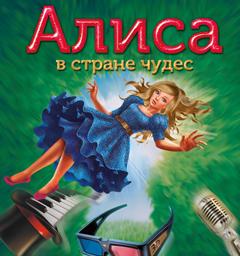 Розыгрыш билетов на мюзикл «Алиса в стране чудес»