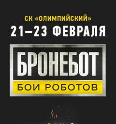 Розыгрыш билетов на «Бронебот: Бои роботов - 2016»
