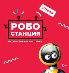 Розыгрыш билетов в музей 'РОБОстанция'