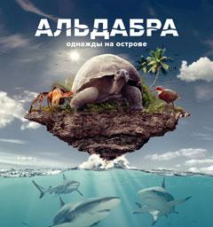 Розыгрыш билетов на фильм «Альдабра. Путешествие к таинственному острову»