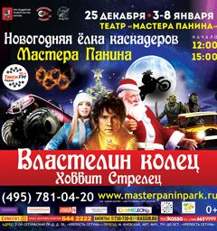 Розыгрыш билетов на новогоднюю ёлку каскадеров «Властелин колец - хоббит стрелец»