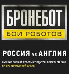 Бронебот: Бои роботов - 2017