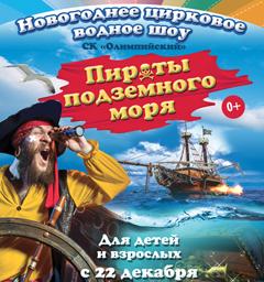 Пираты подземного моря!