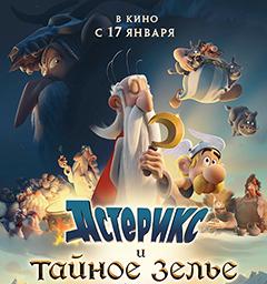 Розыгрыш билетов на показ анимационного фильма 'Астерикс и тайное зелье'