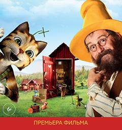 Розыгрыш билетов на показ фильма 'Петсон и Финдус. Финдус переезжает'