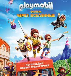 Розыгрыш билетов на показ анимационной комедии Playmobil фильм: Через вселенные