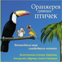 Оранжерея Дивных птичек