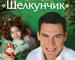 Розыгрыш билетов на новогоднее представление 'Щелкунчик'