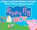 Розыгрыш билетов на спектакль 'Свинка Пеппа собирает друзей'