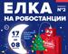Розыгрыш билетов на «Робоёлку»