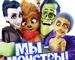 Розыгрыш билетов на анимационную комедию «Мы – монстры!»