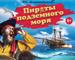 Розыгрыш билетов на шоу «Пираты подземного моря!»