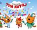 Три Кота: С новым годом!